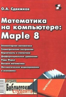 Книга Математика на компьютере: Maple 8