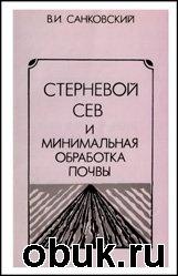 Книга Стерневой сев и минимальная обработка почвы