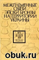 Межплеменные связи эпохи бронзы на территории Украины