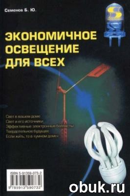 Книга Экономичное освещение для всех