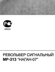 Револьвер сигнальный МР-313 «Наган-07»