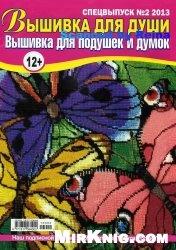 Журнал Спецвыпуск. Вышивка для души №2 2013. Вышивка для подушек и думок