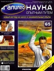 Журнал Галилео. Наука опытным путем № 65 2013