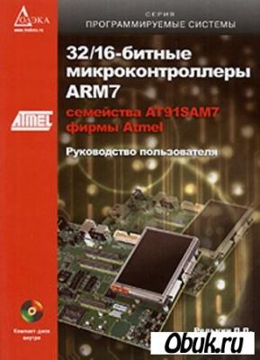 Книга 32/16-битные микроконтроллеры ARM7 семейства AT91SAM7 фирмы Atmel. Руководство пользователя (+CD)