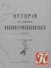 Книга История 10-го Пехотного Новоингерманландского полка