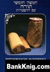 Книга Пятикнижие Моисеево: перевод и комментарий смешанный 140Мб