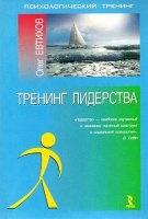 Тренинг лидерства pdf / rar 20,08Мб