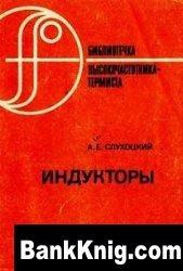 Книга Индукторы djvu 1,8Мб