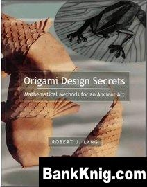 Книга Origami Design Secrets djvu 23Мб