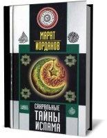 Сакральные тайны ислама pdf 25,2Мб