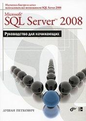 Книга Microsoft SQL Server 2008. Руководство для начинающих