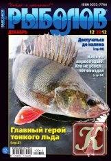 Журнал Рыболов № 12 2012