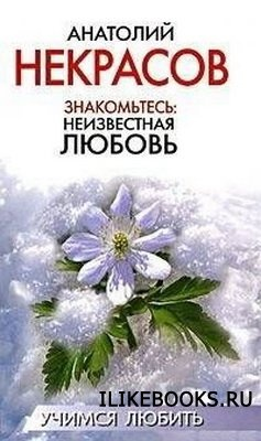Книга Некрасов А.А. - Знакомьтесь Неизвестная любовь