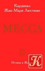 Книга Месса