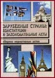 Книга Зарубежные страны: Конституции и законодательные акты: Сборник документов