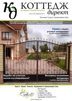 Журнал Журнал КОТТЕДЖ Директ №3 2012