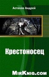Книга Крестоносец
