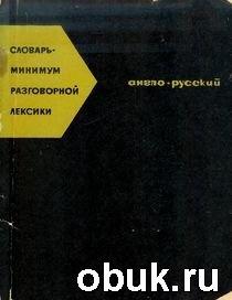 Книга Словарь-минимум разговорной лексики (англо-русский) для неязыковых вузов