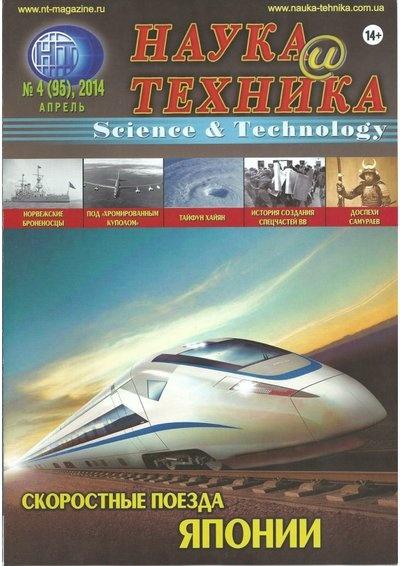 Книга Журнал:  Наука и техника №8 (2013) №№3-4 (2014)