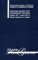 Экономический рост Российской империи