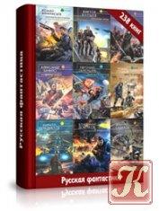 Книга Русская фантастика (238 книг)
