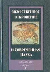 Книга Божественное Откровение и современная наука