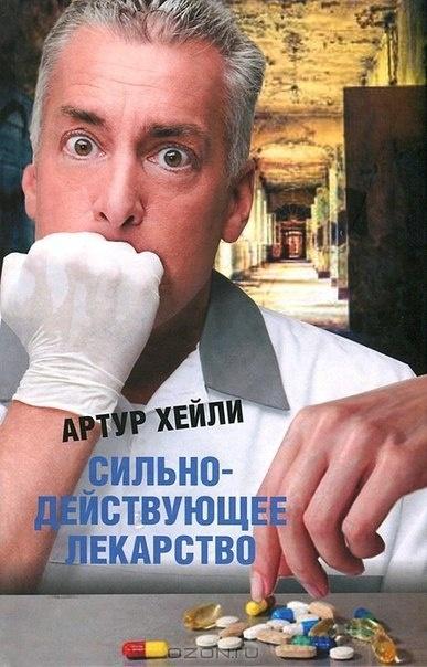 Книга Артур Хейли Сильнодействующее лекарство