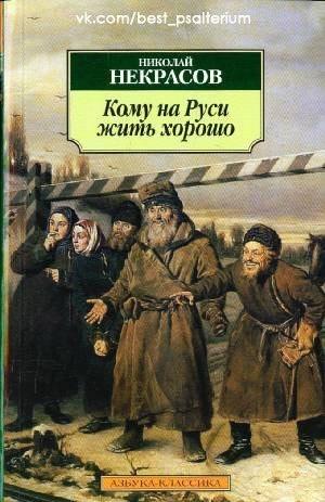 Книга Николай Алексеевич Некрасов Кому на Руси жить хорошо