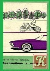 Автомобиль и мотоцикл