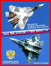 Книга Малозаметный, российский многоцелевой истребитель пятого поколения -  ПАК ФА (Сухой Т-50) Sukhoi T-50