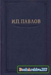 Книга Полное собрание сочинений. Том 3. Книга 1