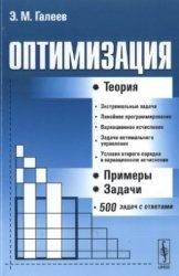 Книга Оптимизация: Теория, примеры, задачи