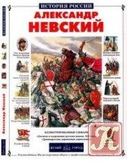 Книга Книга Александр Невский (История России)