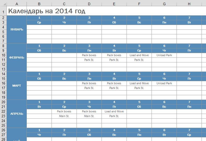 Рис. 2. Календарный план для конечного результата Выполнить физическое перемещение (Perform Physical Move) проекта Grant St.Move