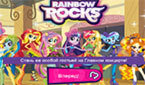 ���� ���� | My little pony game