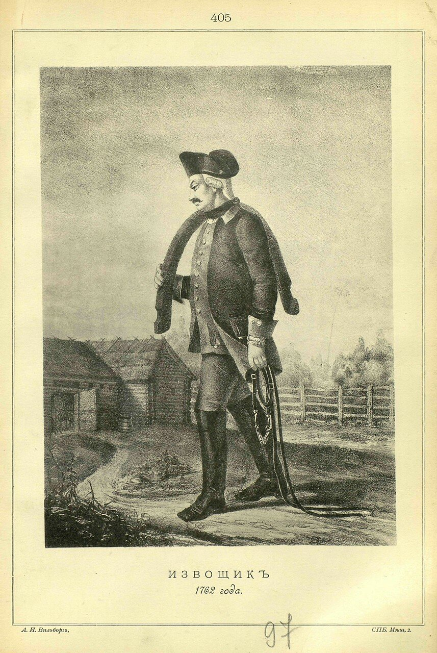 005. ИЗВОЗЧИК, 1762 года.