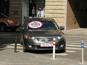А вот такие наклейки клеят водилам, которые паркуются на пешеходных переходах