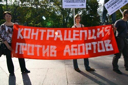 Москва, Пречистенская площадь, 26 сентября, За феминизм, Всемирный День контрацепции