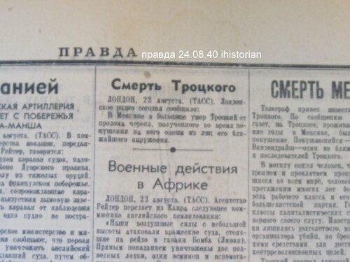 Газета Правда, 24 августа 1940