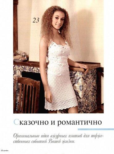 Белое платье c открытой спиной.