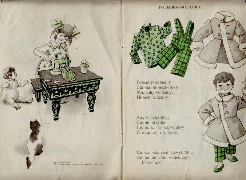 иллюстрации валька