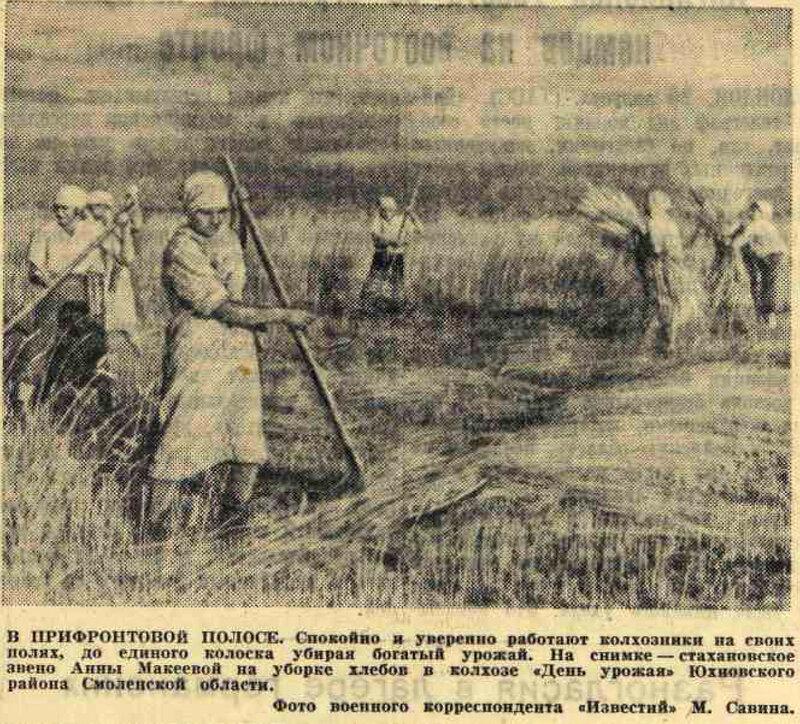 «Известия», 21 августа 1941 года