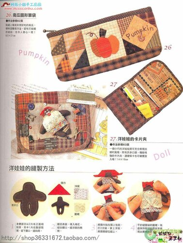 Maple Bookstore - love Country Patchwork 35 small bags and 20 small objects