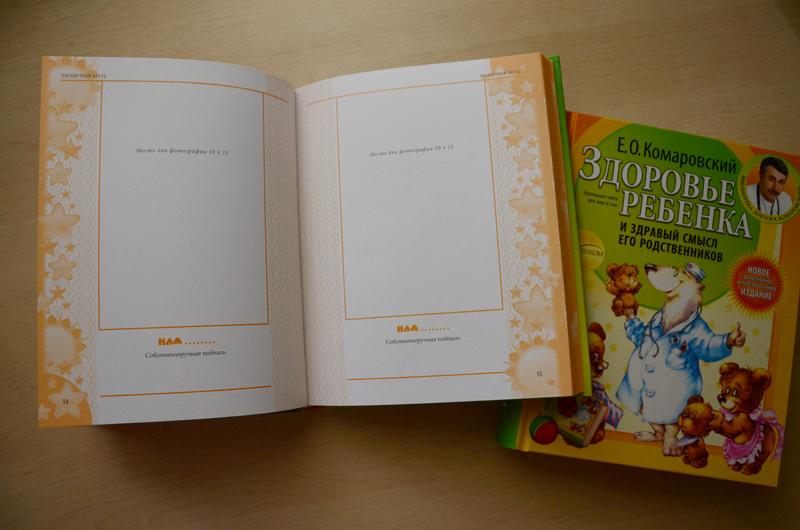 книги комаровского книги о детях