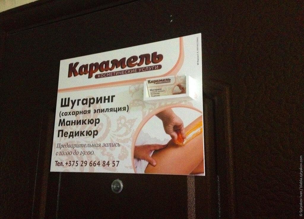 Визитка и табличка для косметического салона