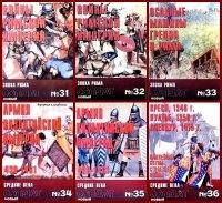 Журнал Военно-исторический альманах Новый Солдат №№ 31, 32, 33, 34, 35, 36