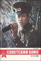 Книга Советский воин №10 1982