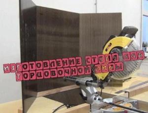 Книга Изготовление стола для торцовочной пилы (2013) DVDRip