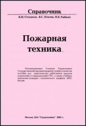 Книга Пожарная техника. Справочник