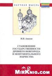 Книга Становление государственности Древнего Новгорода и монументального зодчества